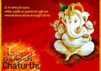 Vinayaka/ Ganesh Chaturthi Greeting Cards & Ecards, Images, Pictures & Photos in Urdu & Marathi