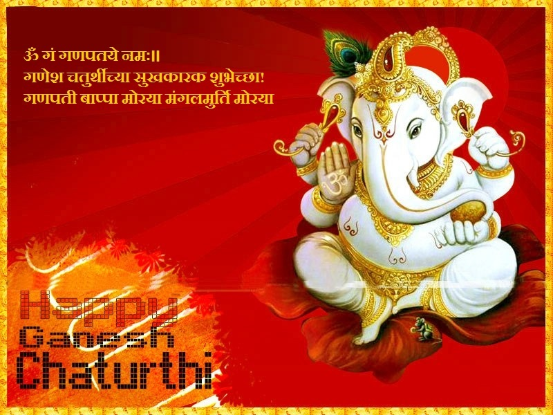 Happy Vinayaka Ganesh Chaturthi Greeting Card Image Picture in Marathi & Urdu