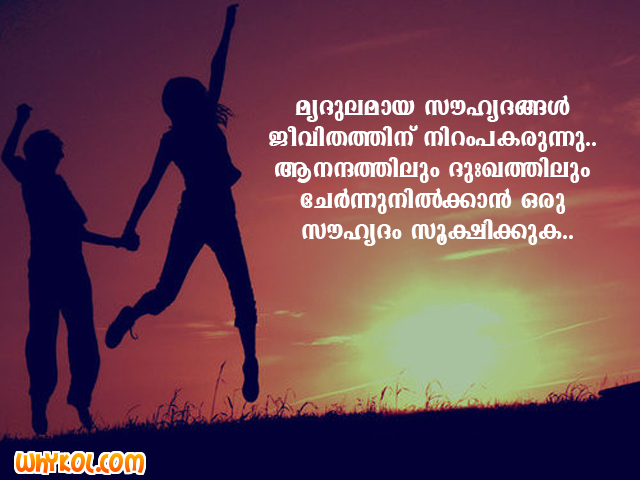 Happy friendship day quotes in malayalam (2)