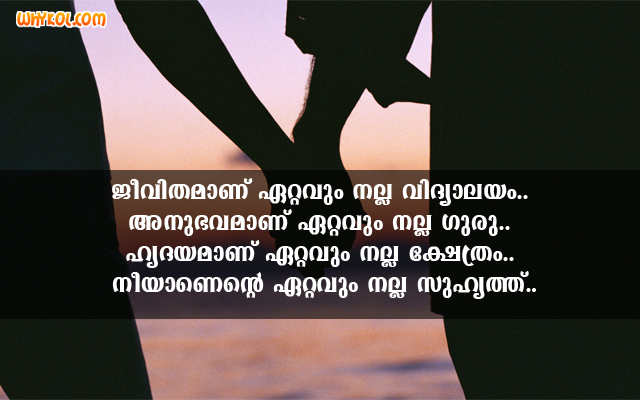 friendship Day 2019 Quotes Images in Malayalam