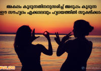 happy friendship day 2016 quotes sms messages in malayalam