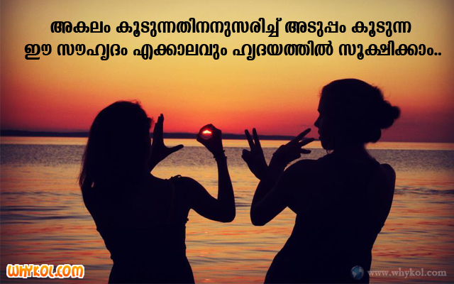 Happy Friendship Day 2018 Quotes Sms Messages In Malayalam