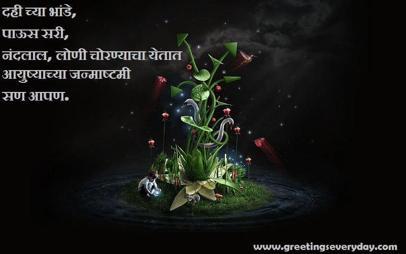 Krishna Janmashtami Greeting Card Images Pictures in Marathi & Urdu