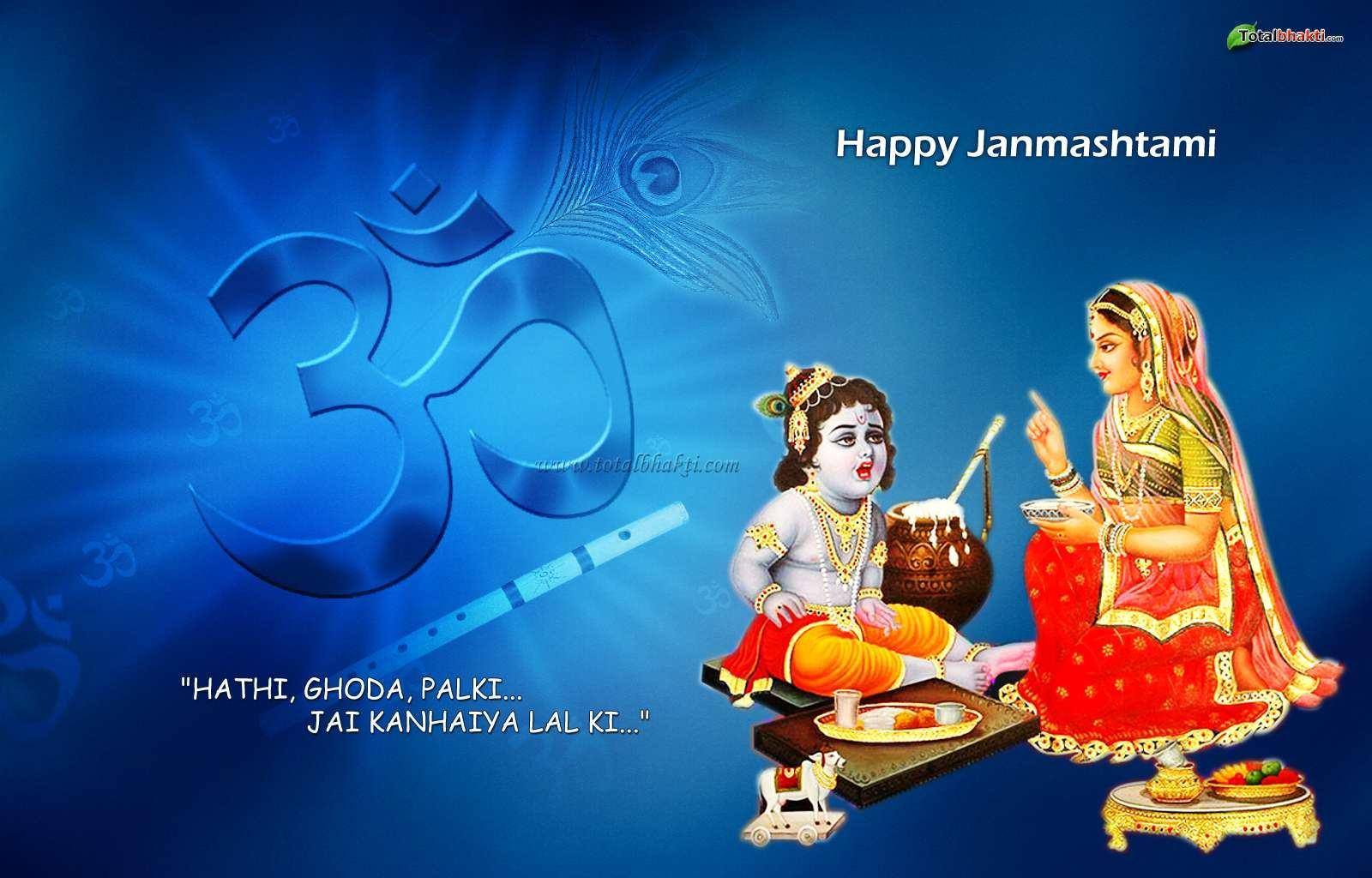 Krishna Janmashtami Greetings Cards & Ecards in Hindi