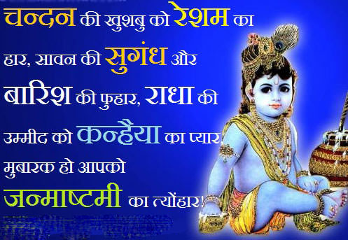 Happy Krishna Janmashtami Quotes & Poems in Urdu