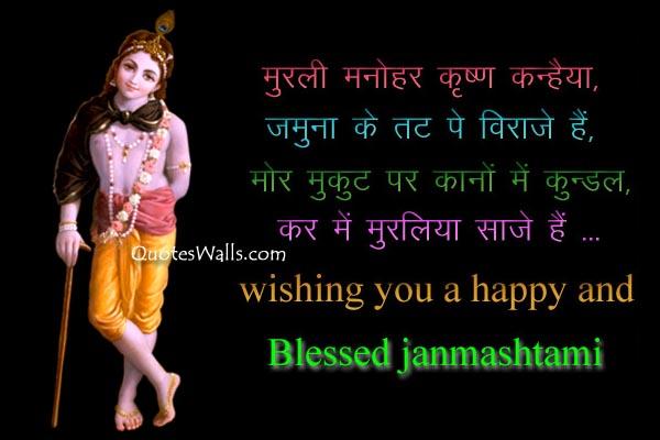 Download Happy Krishna Janmashtami Greetings Cards & Ecards in Hindi