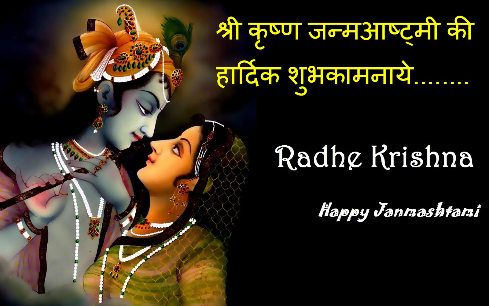 Happy Krishna Janmashtami Messages, SMS & Short Text in Urdu