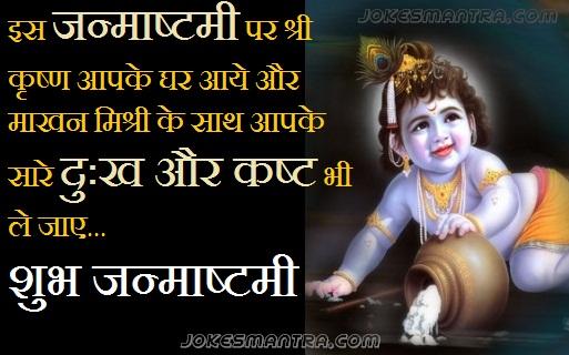 Happy Krishna Janmashtami Quotes in Hindi