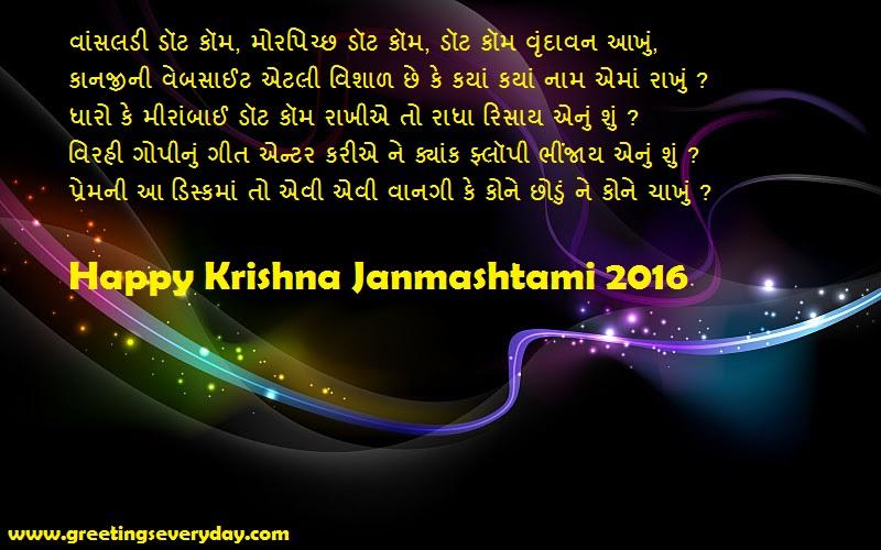 Krishna Janmashtami Jayanthi Shubhkamnaye Message SMS Images