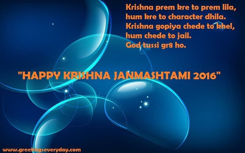 Happy Krishna Janmashtami 2016 WhatsApp Status, Wishes, Quotes