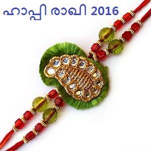 Happy Raksha Bandha Messages, SMS & Status in Malayalam