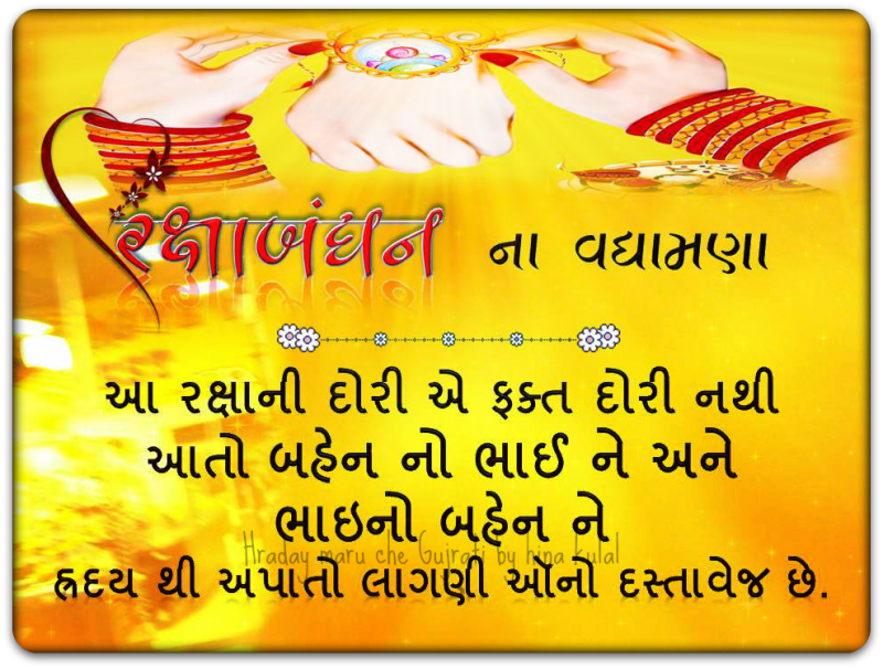 Raksha Bandhan Wishes SMS Messages in Gujarati for Brother