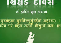 Teacher's Day Wishes WhatsApp Status Message SMS & Quotes in Gujarati