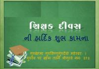 teacher day essay in gujarati