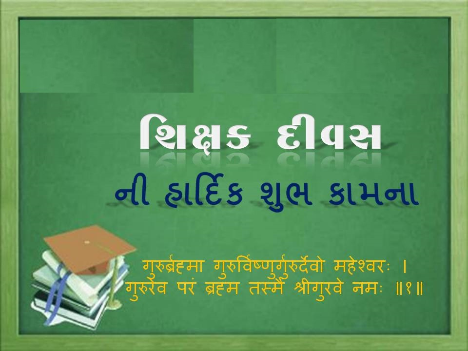 Teacher's Day Greeting Card Image Picture in Gujarati with Best Wishes
