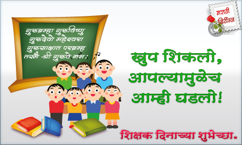Teacher's Day Greeting Card Image Picture in Marathi & Urdu With Best Wishes (11)
