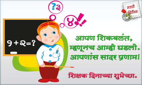 Teacher's Day Greeting Card Image Picture in Marathi & Urdu With Best Wishes (2)