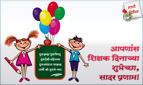 Teacher's Day Greeting Card Image Picture in Marathi & Urdu With Best Wishes (3)