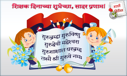 Teacher's Day Greeting Card Image Picture in Marathi & Urdu With Best Wishes (5)