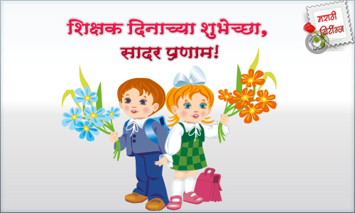 Teacher's Day Greeting Card Image Picture in Marathi & Urdu With Best Wishes