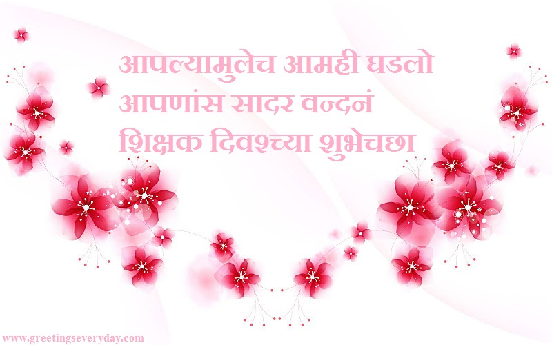 Teacher's Day Greeting Card Image Picture in Marathi & Urdu With Best Wishes (8)