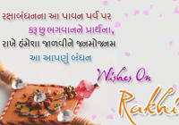 Happy Raksha Bandhan Greetings Cards Images Pictures in Gujarati