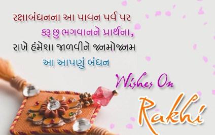 Raksha Bandhan Greetings Cards