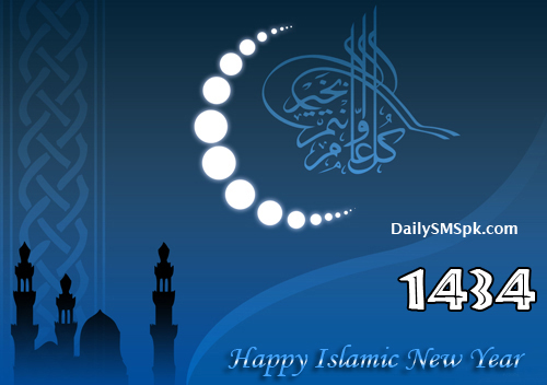 Happy islamic new year 2017 greeting cards ecards images download happy islamic new year images pictures m4hsunfo