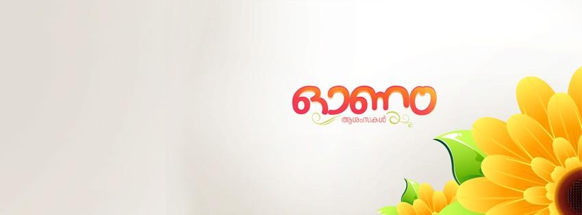 Happy onam 2017 facebook google plus cover picture banners download happy onam wishes facebook cover pictures photos m4hsunfo