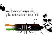 Gandhi Jayanti Wishes Greeting Cards, Ecards, Images, Pictures in Marathi, Urdu, Malayalam