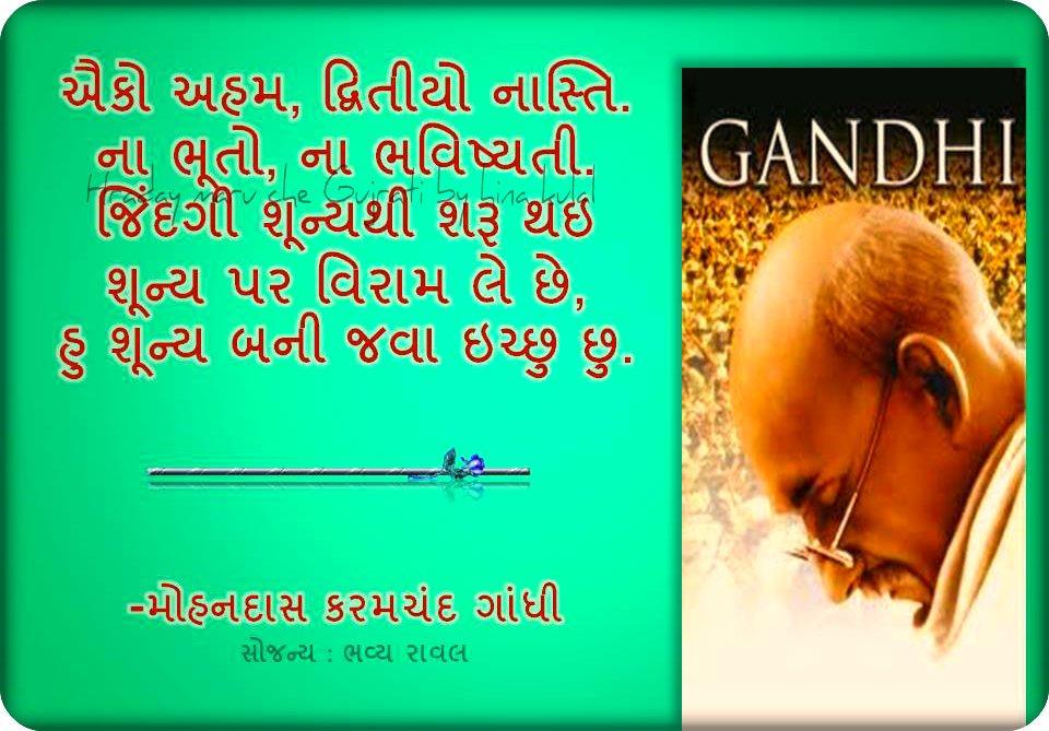 Help on essay mahatma gandhi in gujarati language