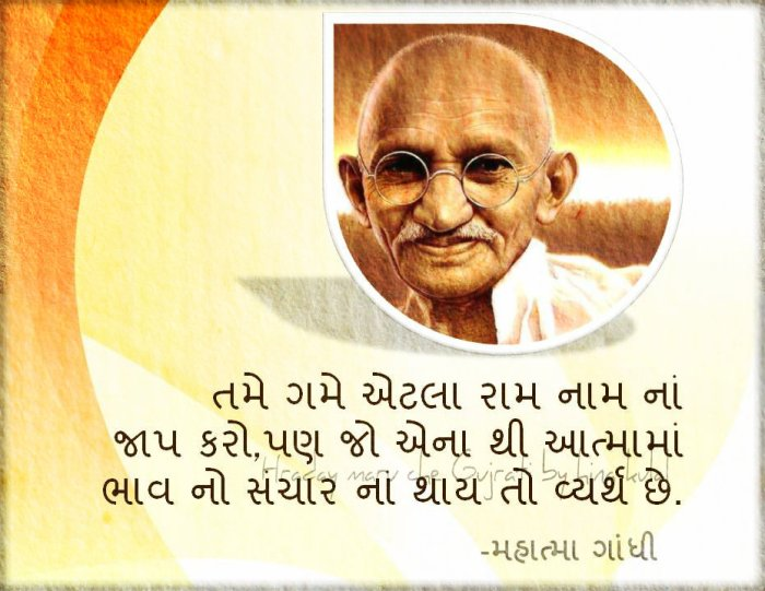 Gandhi Jayanti Wishes Quotes, Sayings U0026 Slogans In Gujarati