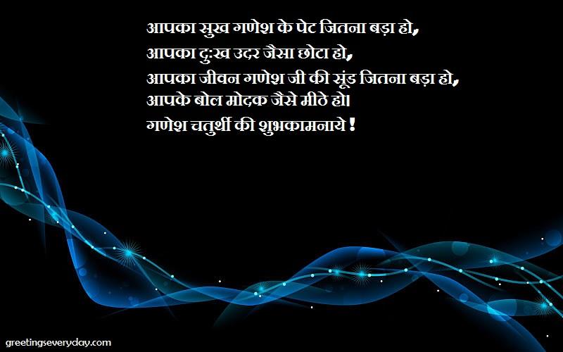 Ganesh Chaturthi WhatsApp Status & Facebook Message, SMS in Hindi