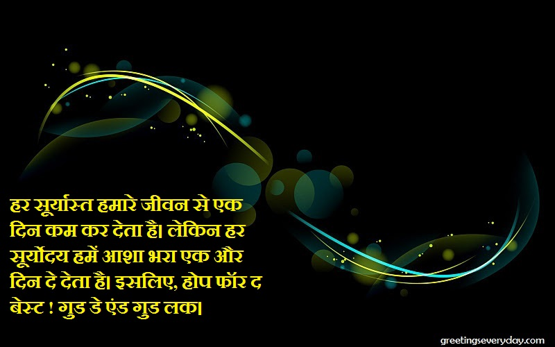 Good Morning Wishes Quotes, Sayings & Slogans in Hindi