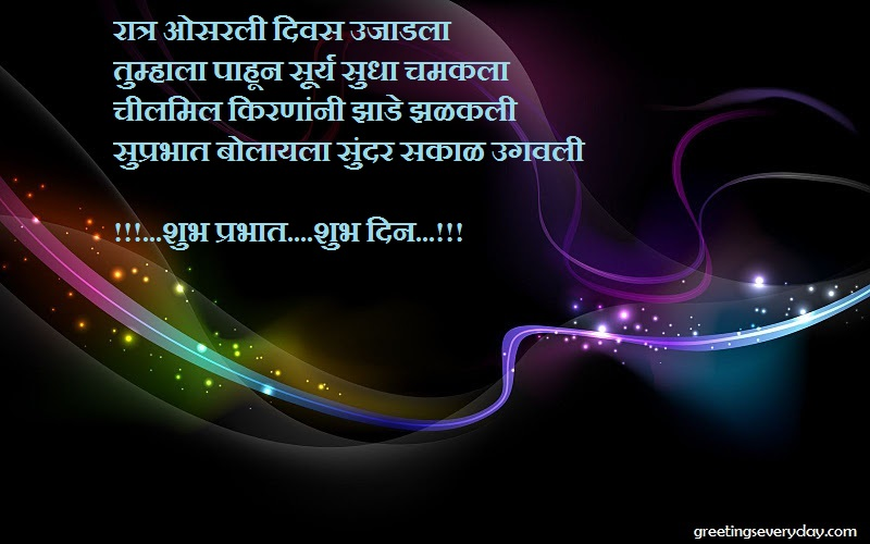 Good Morning Wishes WhatsApp & Facebook Status, Messages & SMS in Marathi