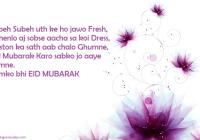 Happy Bakra/ Eid Al Adha / Bakrid Wishes Quotes, Messages & Slogans