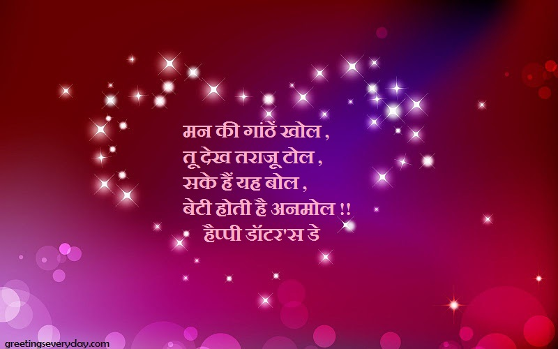 Happy Daughter's Day Wishes Shayari & Poems With Best Wishes