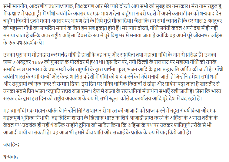 Marathi essay on my favourite leader