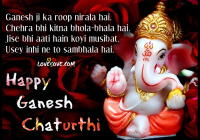 Ganesh/ Vinayaka Chaturthi Wishes Quotes, Poems, Shayari & Slogans