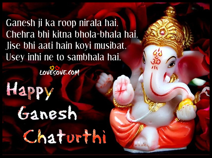 Vinayaka Chaturthi 2017 Wishes