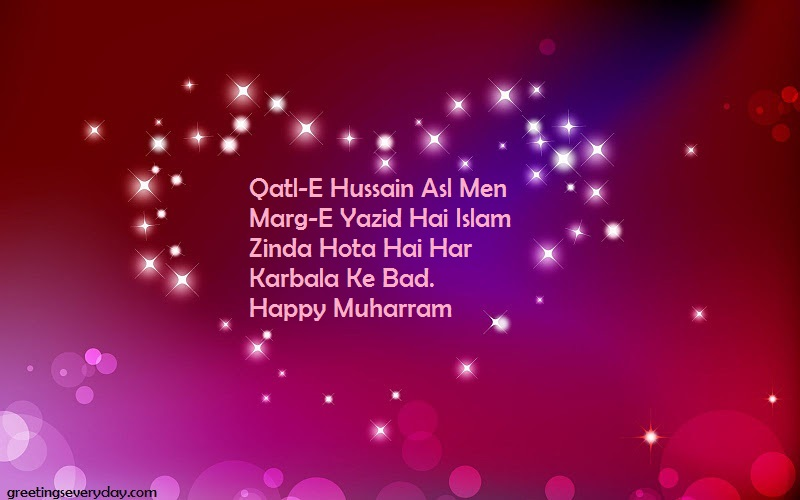 Happy Islamic New Year/ Muharram Mubarak HD Wallpapers, Images & Pictures