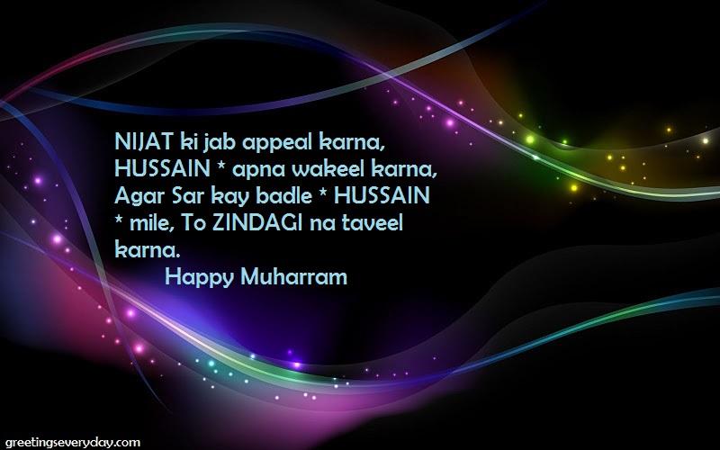Happy Islamic New Year/ Muharram Wishes Mubarak Shayari & Poems