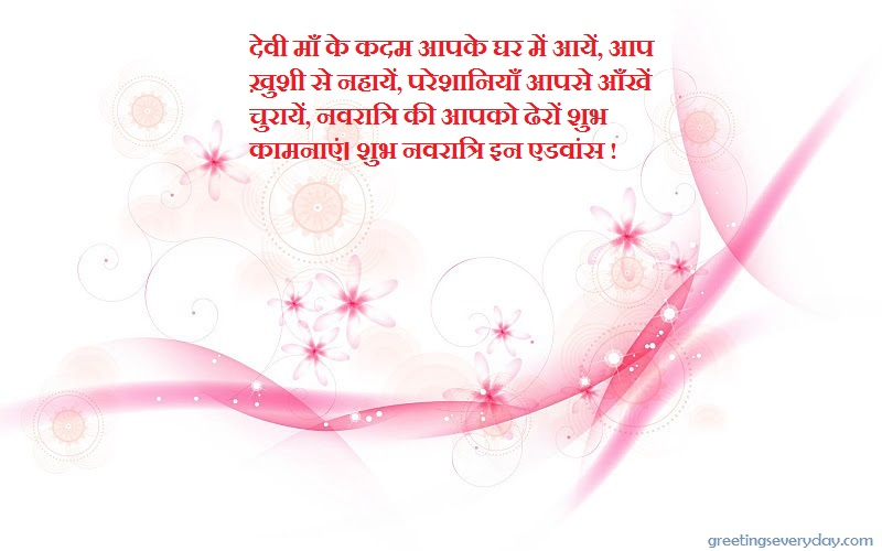 Happy Navratri Advance Wishes in Hindi