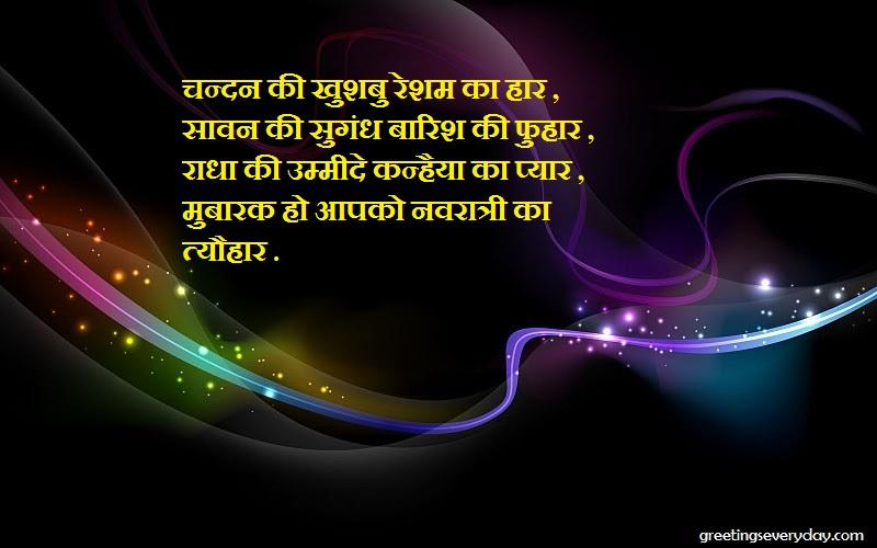 Happy Navratri/ Durga Puja Wishes Shayari & Poems With Best Wishes