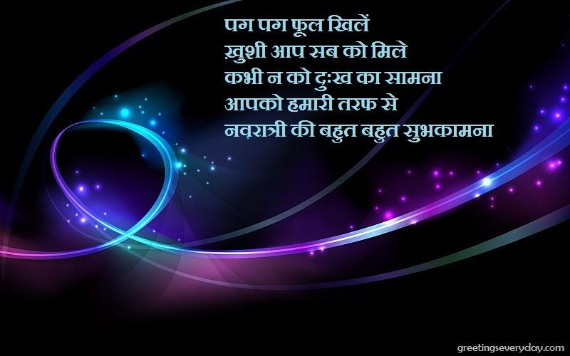 Happy Navratri/ Durga Puja Wishes Shayari & Poems in Hindi