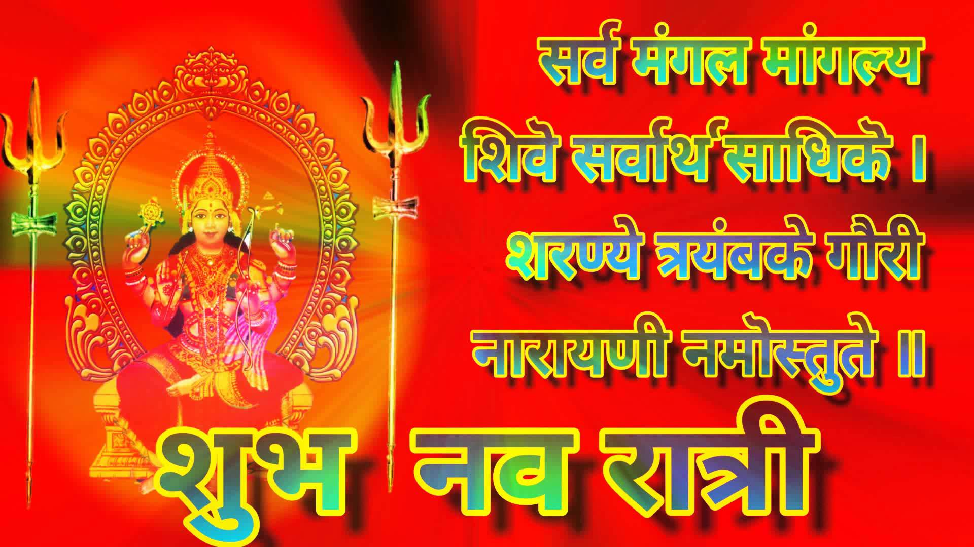 Happy Navratri Advance Wishes Greeting Cards, Ecards, Images & Pictures in Hindi
