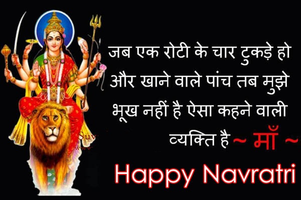 Image result for Navratri Images Greetings in Hindi