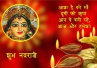 Happy Navratri Wishes Greeting Cards, Ecards, Images & Pictures in Hindi