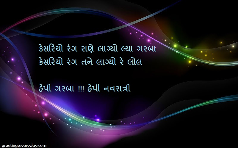 Happy Navratri Wishes WhatsApp & Facebook Status, Messages & SMS in Gujarati