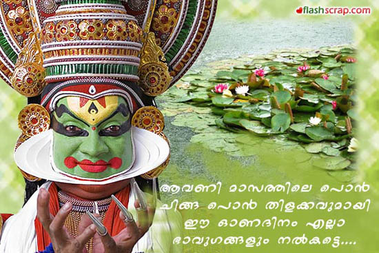Happy onam wishes greeting card ecard image picture in malayalam happy onam wishes greeting cards ecards in malayalam m4hsunfo